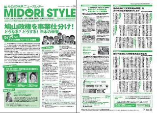 みどりスタイル5号1-4頁.JPG