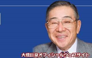 大橋巨泉サイト.jpg