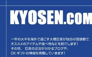 大橋巨泉サイト'.jpg